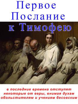 Պօղոս Առաքեալի առաջին թուղթը Տիմոթէոսին