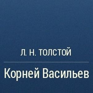 Կորնեյ Վասիլև