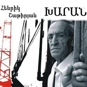 Խարան