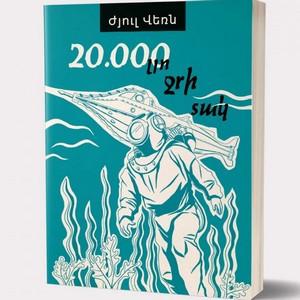 Քսան հազար լյո ջրի տակ