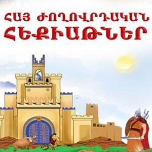 Հայկական ժողովրդական հեքիաթներ