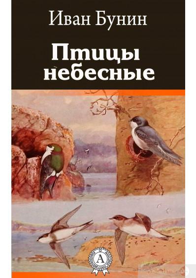 Թռչուններ երկնային