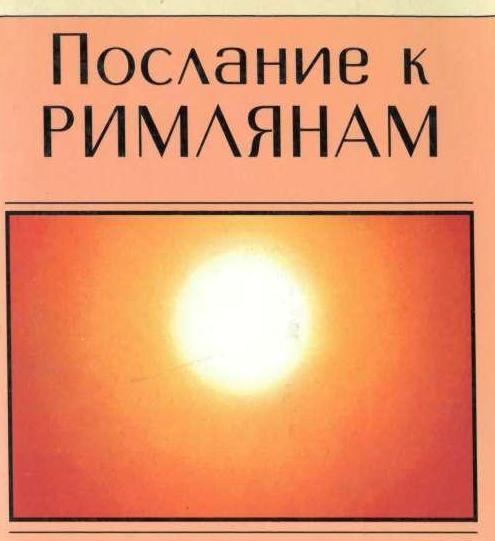 Պօղոս Առաքեալի թուղթը հռոմէացիներին