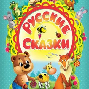Ռուսական հեքիաթներ