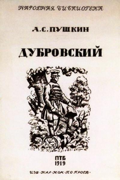 Դուբրովսկի