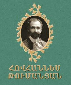 Եղջերուն