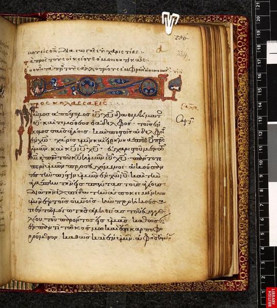 Պօղոս Առաքեալի թուղթը կողոսացիներին