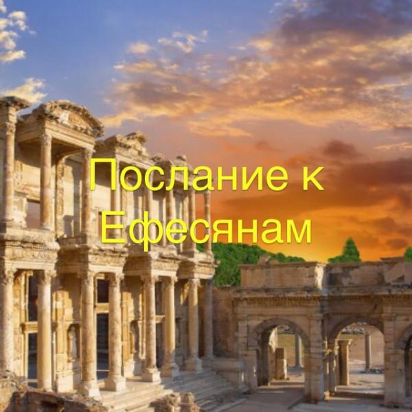 Պօղոս Առաքեալի թուղթը եփեսացիներին