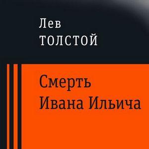 Իվան Իլյիչի մահը