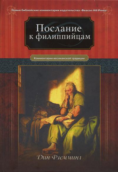 Պօղոս Առաքեալի թուղթը փիլիպեցիներին