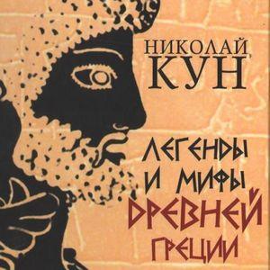 Հին Հունաստանի լեգենդներն ու առասպելները