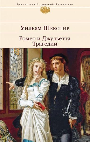 Ռոմեո և Ջուլիետ
