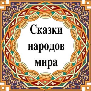 Աշխարհի ժողովուրդների հեքիաթներ «Իմաստուն կրիան»