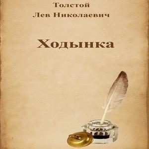 Խոդինկա