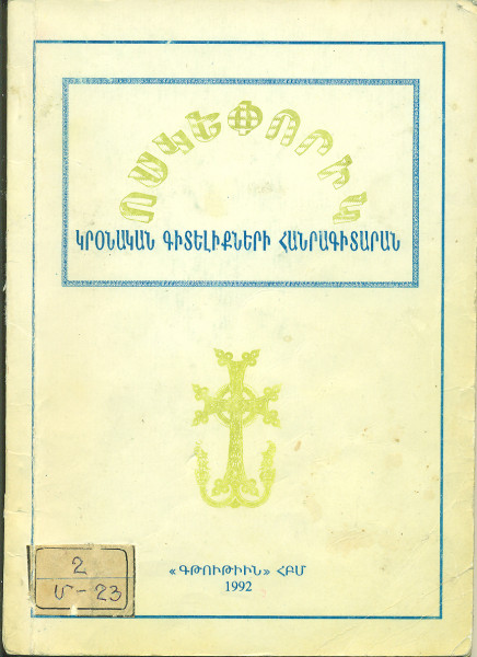 Ոսկեփորիկ