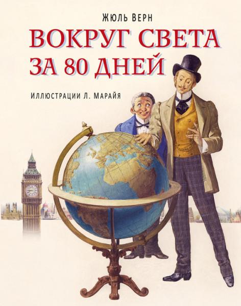Աշխարհի շուրջը 80 օրում