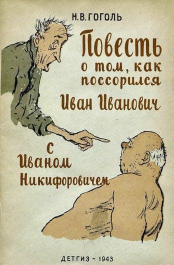 Թե ինչպես գժտվեցին Իվան Իվանովիչն ու Իվան Նիկիֆորովիչը